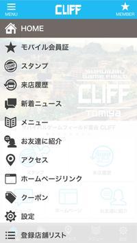 サバイバルゲームフィールド富谷 CLIFF 公式アプリ screenshot 2