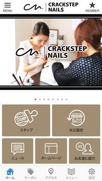 豊橋市のCRACK STEP Nails 公式アプリ poster
