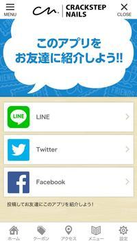豊橋市のCRACK STEP Nails 公式アプリ screenshot 2