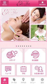 シェービングルーム Ele-Sha(エルシェ) 公式アプリ poster