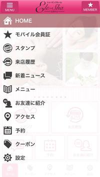 シェービングルーム Ele-Sha(エルシェ) 公式アプリ screenshot 1