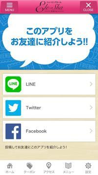 シェービングルーム Ele-Sha(エルシェ) 公式アプリ screenshot 2