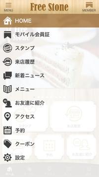 FREE STONE(フリーストーン)の公式アプリ screenshot 1
