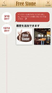 FREE STONE(フリーストーン)の公式アプリ screenshot 2