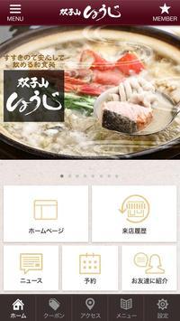 札幌で食べるカニ・クエ鍋は双子山しょうじ poster