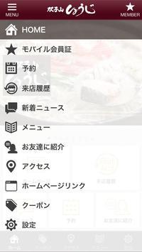 札幌で食べるカニ・クエ鍋は双子山しょうじ apk screenshot
