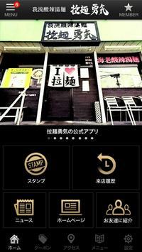 仙台市 拉麺勇気の公式アプリ poster