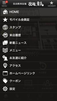 仙台市 拉麺勇気の公式アプリ screenshot 1