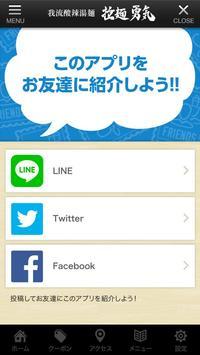 仙台市 拉麺勇気の公式アプリ screenshot 2
