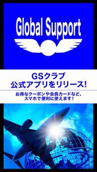 GSクラブ公式アプリ poster