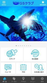 GSクラブ公式アプリ screenshot 1
