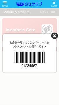 GSクラブ公式アプリ screenshot 3
