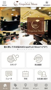HAIR Grapefruit Moon 公式アプリ poster