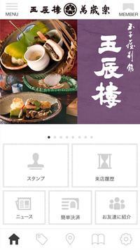 日本料理 玉子屋別館 「玉辰樓」・「四季懐石 萬歳楽」 poster