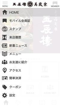 日本料理 玉子屋別館 「玉辰樓」・「四季懐石 萬歳楽」 screenshot 1