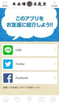 日本料理 玉子屋別館 「玉辰樓」・「四季懐石 萬歳楽」 screenshot 2