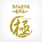 牛たん炭火焼専門店 極 icon