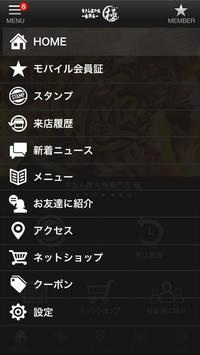 牛たん炭火焼専門店 極 screenshot 1