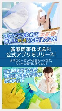 廣瀬商事公式アプリ poster