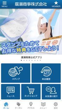廣瀬商事公式アプリ screenshot 1