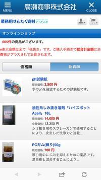 廣瀬商事公式アプリ screenshot 2