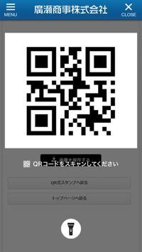 廣瀬商事公式アプリ screenshot 3