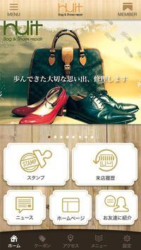 福岡市のバックアンドシューズリペアユイット poster