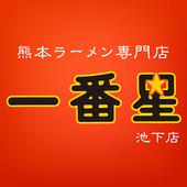 熊本ラーメン専門店「一番星 池下店」 icon