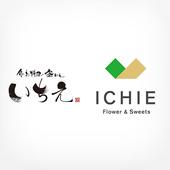 釜めし・スイーツ・フラワーのいちえ/ICHIE icon