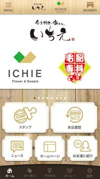 釜めし・スイーツ・フラワーのいちえ/ICHIE poster