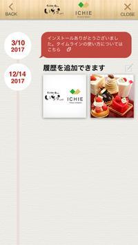 釜めし・スイーツ・フラワーのいちえ/ICHIE apk screenshot