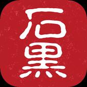 石黒接骨院 icon