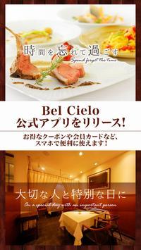名古屋市にあるBel Cielo(ベルチエロ)公式アプリ poster