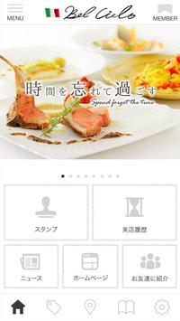 名古屋市にあるBel Cielo(ベルチエロ)公式アプリ screenshot 1