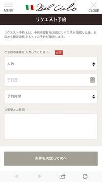 名古屋市にあるBel Cielo(ベルチエロ)公式アプリ screenshot 2