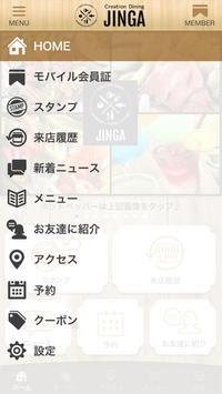 ジンガ screenshot 1