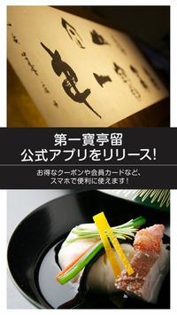 第一寶亭留/翠山亭(定山渓・支笏湖・富良野) poster