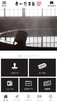 第一寶亭留/翠山亭(定山渓・支笏湖・富良野) screenshot 1