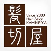 鶴岡市のヘアーサロン髪切屋公式アプリ icon