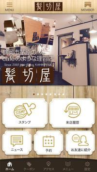 鶴岡市のヘアーサロン髪切屋公式アプリ poster