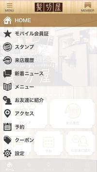 鶴岡市のヘアーサロン髪切屋公式アプリ screenshot 1