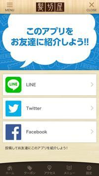 鶴岡市のヘアーサロン髪切屋公式アプリ screenshot 2