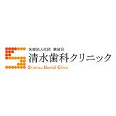 清水歯科クリニック icon