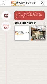清水歯科クリニック screenshot 3