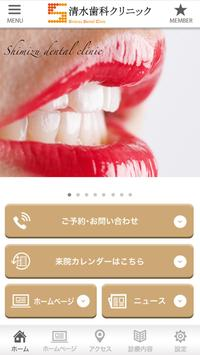 清水歯科クリニック poster