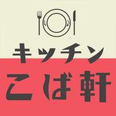 豊田市でハンバーグ・オムライスなら 洋食屋キッチンこば軒 icon