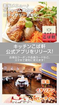 豊田市でハンバーグ・オムライスなら 洋食屋キッチンこば軒 poster