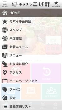 豊田市でハンバーグ・オムライスなら 洋食屋キッチンこば軒 apk screenshot