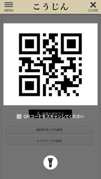 本格炭火ダイニング こうじん screenshot 3