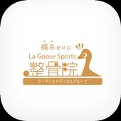 ラ・グーススポーツ整骨院 icon